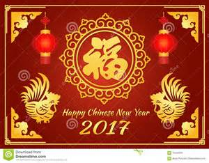 Card Happy Chinese New Year 2017