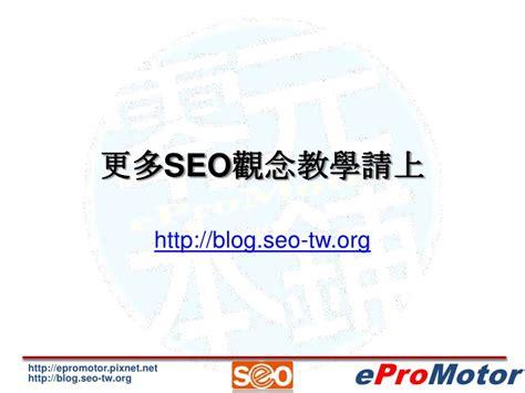 Seo101sitemap 網站地圖提交教學