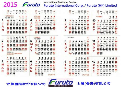 calendar national holiday japan taiwan