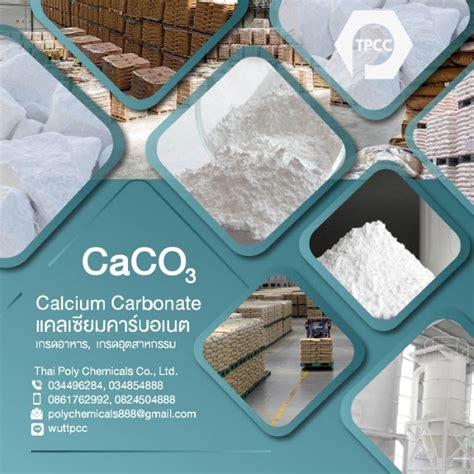 แคลเซียมคาร์บอเนต, แคลไซต์, หินเกล็ด, Calcium Carbonate ...