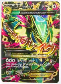 m rayquaza ex pokemon images