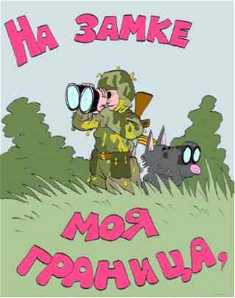 Каждый год 28 мая личный состав пограничных войск российской федерации отмечает свой профессиональный праздник — день. Поздравления с днем пограничника