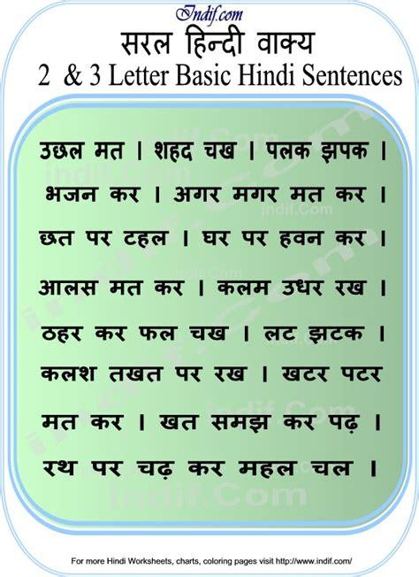 learn  read   letter hindi word sentences
