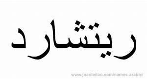 Richard in Arabic,