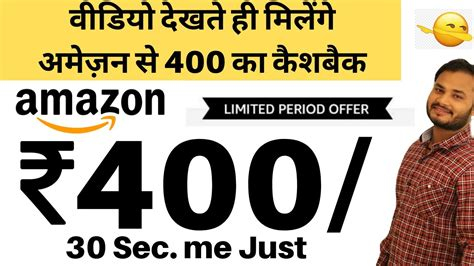 Amazon offers cashback and discount on credit cards of leading banks throughout the year. Amazon ₹ 400 cashback Instantly | Amazon Pay ICICI Bank Credit Card offer | Part time income ...