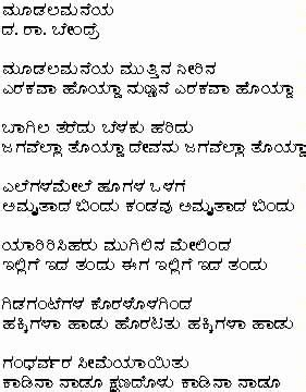 sms store kannada poetry
