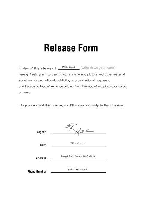 release form release form accio u k