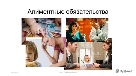 Алиментные обязательства родственников и членов семьи