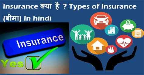 Insurance Kya Hai ? Types Of Insurance Bima In Hindi