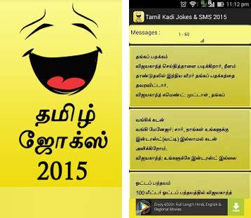 tamil kadi jokes sms  apk  latest version