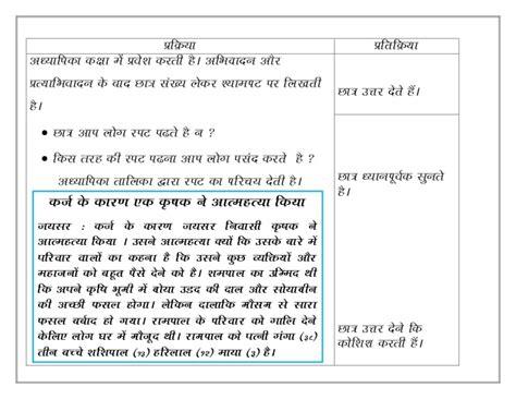 ijina innovative lesson plan hindi
