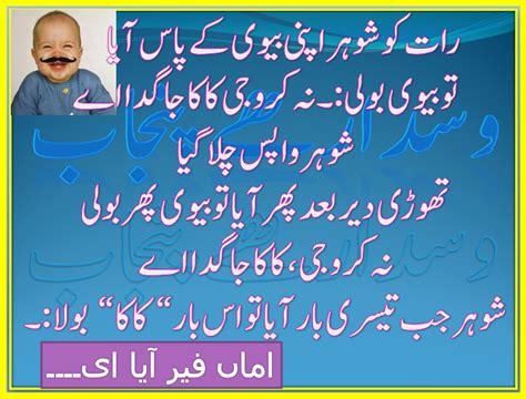 kaka shararti funny urdu jokes