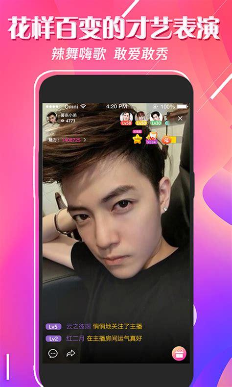 樱桃直播下载安卓最新版_手机app官方版免费安装下载_豌豆荚