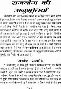 धारणा और ध्यान: Concentration and Meditation (An Old and ...