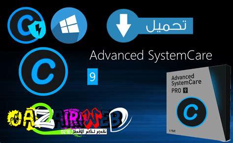 تحميل برنامج تسريع جهاز الكمبيوتر Advanced systemCare 2016 ...