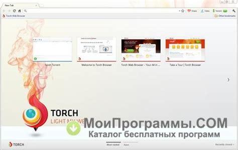 Torch Browser скачать бесплатно русская версия для Windows