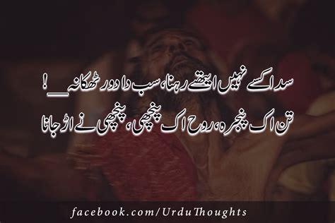 Punjabi Poetry 2 Line Best Punjabi Poetry With Images Urdu Thoughts