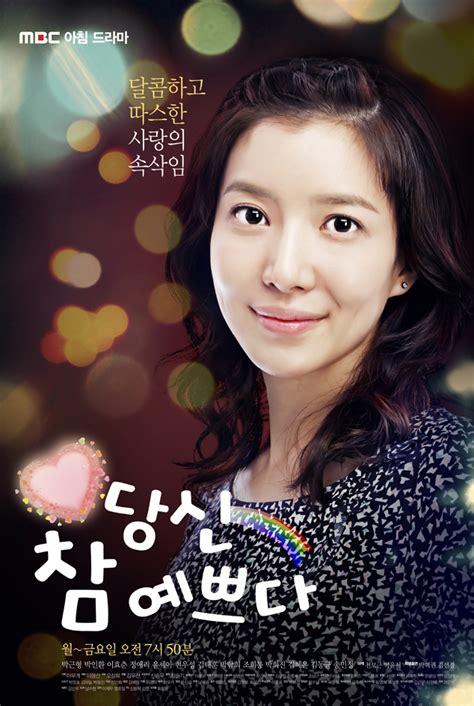 You Are So Pretty (Korean Drama) - AsianWiki