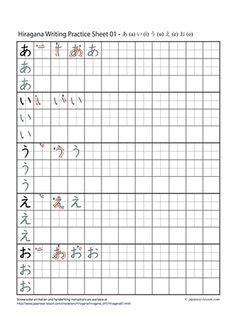 hiragana worksheet