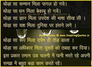 Nice and True Quotes about Life in Hindi, Sayings, Anmol ...