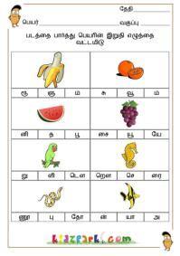 ending consonants worksheets teachers teaching aid