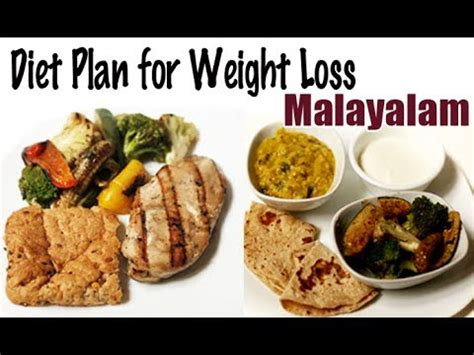 calories diet  weight loss malayalam youtube