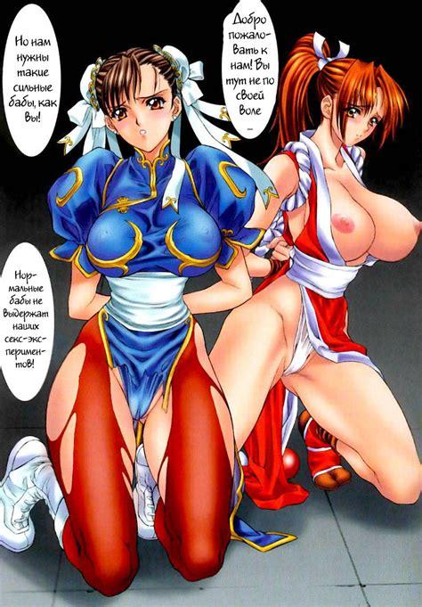 Demongeot 3 chun X Mai King Of fighters street Fighter