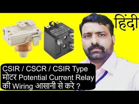 csir cscr csir type motor potential current relay wiring easily ii