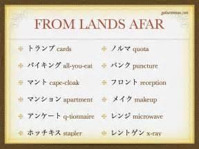 Japanese Katakana Words