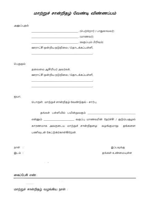 Tc Letter Format For School In Tamil - template resume