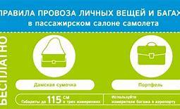 правила провоза багажа в автобусе междугороднем размеры