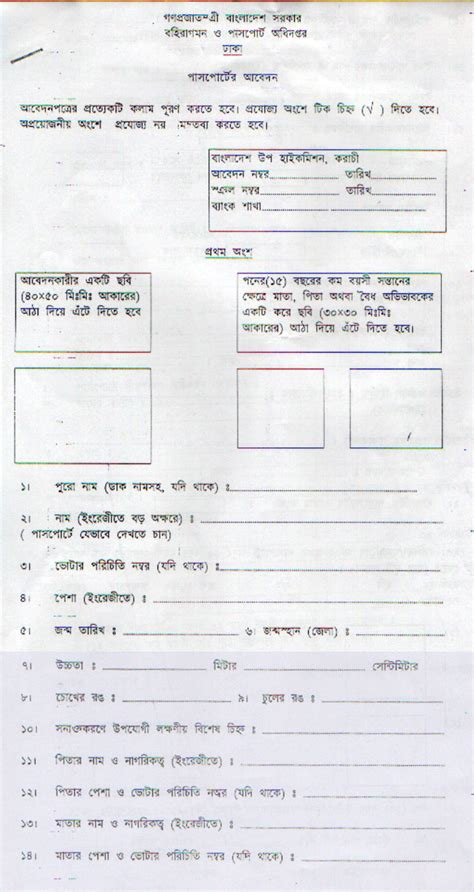 How To Open Passport Application Form by Mrp Form For Passport Bangladesh Http