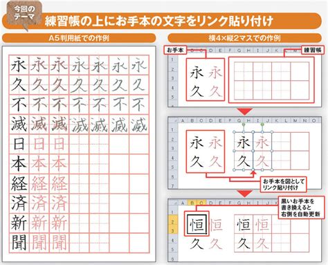 美 文字 練習 帳