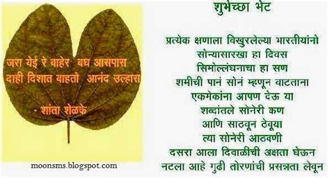 anniversary quotes  wife  marathi image quotes  relatablycom