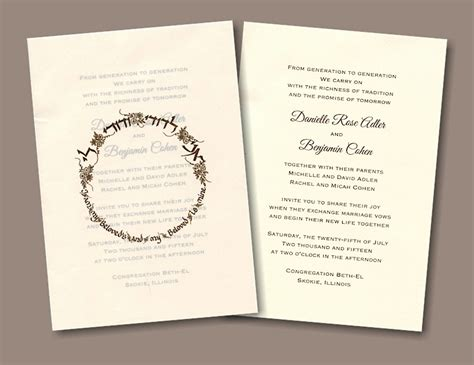 Song Of Solomon Jewish Wedding Invitation