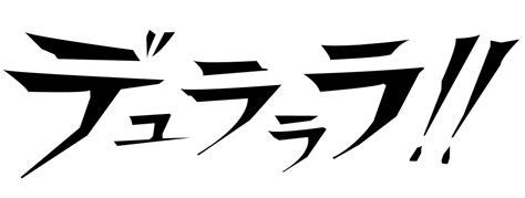 Gambar Anime Beatless File Durarara Logo Png Wikimedia Commons