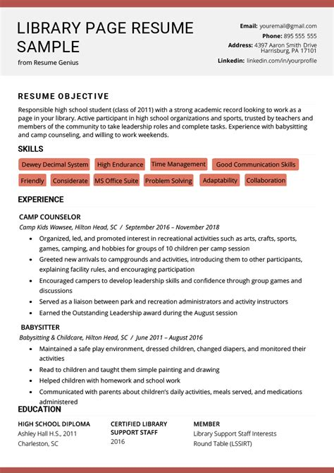 library page resume sample  resume building tips rg