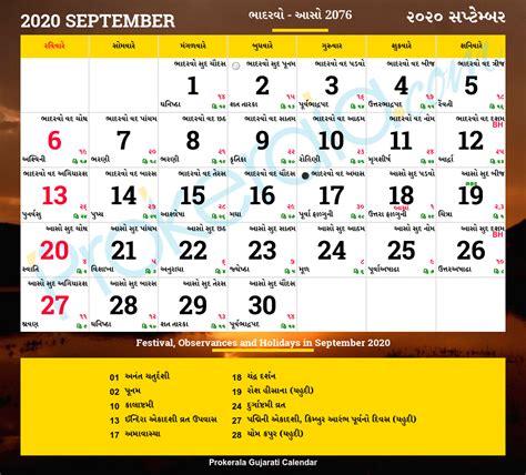 Gujarati Calendar 2020   Gujarati Festivals   Gujarati ...