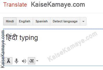 hindi typing kaise kare hindi typing  type  hindi