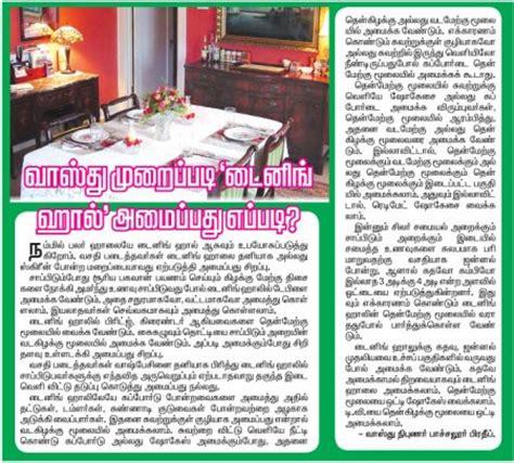 Female Bathroom Sign by Vasthu Sastra In Tamil Pdf Indusladies