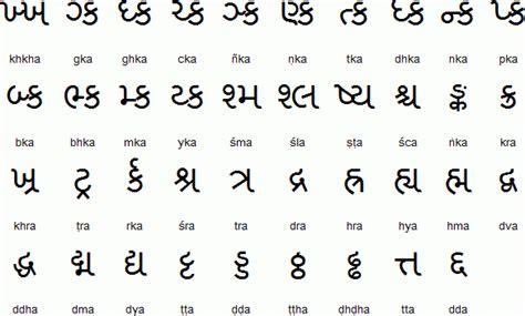gujarati language  pakistan faces imminent death daily