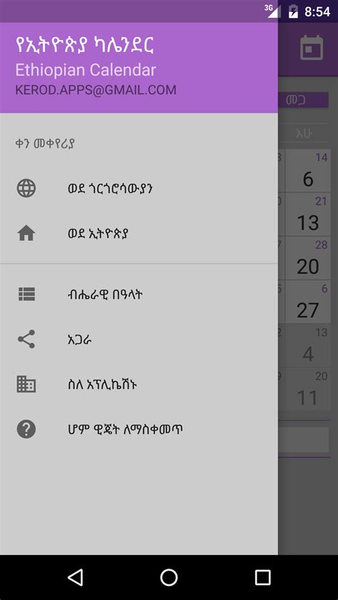 ethiopian calendar ethiopian calendar year ethiopia