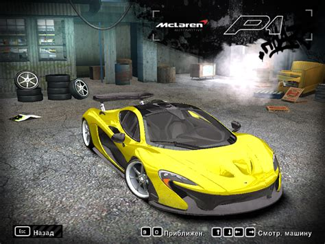 speed  wanted mclaren p nfscars