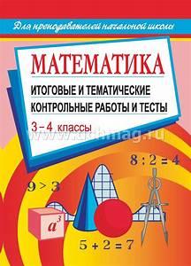 годовая контрольная работа по русскому
