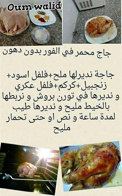 cuisine arabe 4 les 200 meilleures images du tableau oum walid sur
