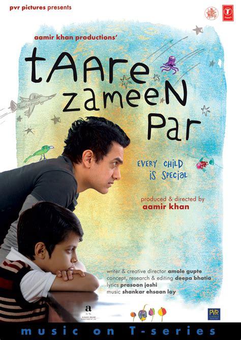 [心中的小星星 Taare Zameen Par