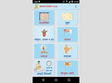 "Search Results for ""Sanatan Panchang"" – Calendar 2015"