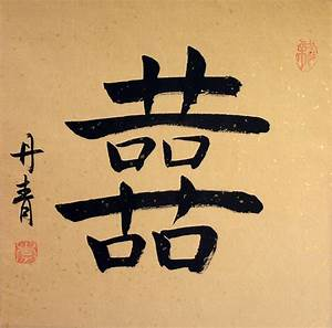 Double Happiness Chinese Character Painting - Chinese ...