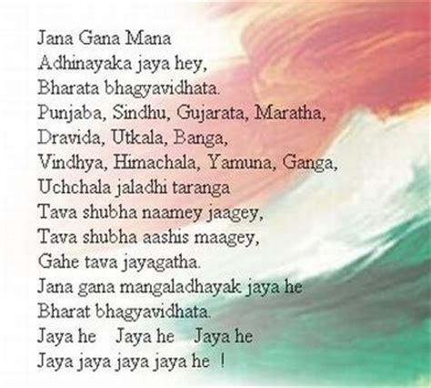 national anthem  india  printable calendar posters