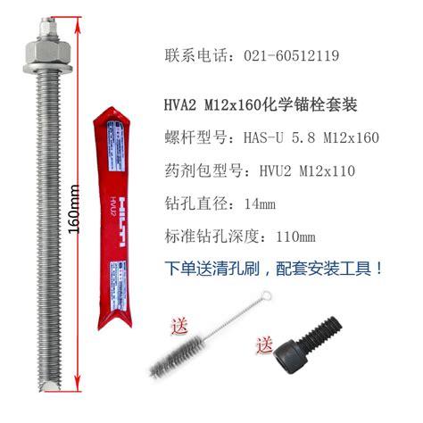 Helid chemical anchor HVA2 M10 12 16 20 24 27 30HVU2 ...
